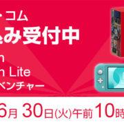 ヨドバシ.comにて6月29日~6月30日 午前10時59分の期間に『Nintendo Switch』各種の抽選販売が実施!