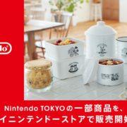 「Nintendo TOKYOオリジナルグッズ」の一部がマイニンテンドーストアで販売開始!