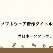 日本一ソフトウェアが新作ゲームのヒント動画を6月10日よりYouTubeで公開!