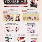 Switch版『OZMAFIA!! -vivace-』のCEROレーティングがC(15歳以上対象)に決定!