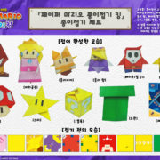 Switch用ソフト『ペーパーマリオ オリガミキング』の韓国での早期購入特典が発表!