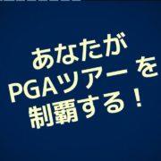 PS4&Xbox One&Switch&PC用ソフト『ゴルフ PGAツアー 2K21』のキャリアモード トレーラーが公開!