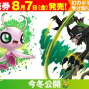 『劇場版ポケットモンスター ココ』の公開時期が今冬に決定!特別前売券は8月7日より発売開始へ