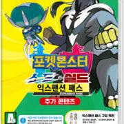 『ポケットモンスター ソード・シールド エキスパンションパス』のパッケージ版が韓国向けとして発売決定!