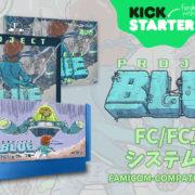 『Project Blue プロジェクト・ブルー』ファミコン・ファミコン互換システム対応の日本語実装版カセットリリースに向けてKickstarterキャンペーンが開始!