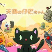 Switch用ソフト『天国の仔猫ちゃん』が2020年7月2日に国内配信決定!可愛い猫を主人公としたパズルアクションゲーム