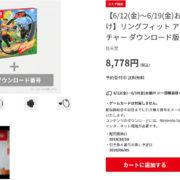 【完売】マイニンテンドーストアで6/12(金)~6/19(金) お届け分『リングフィット アドベンチャー ダウンロードカード版』の販売が再開!【6月5日】