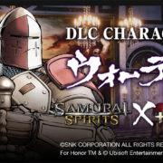 『SAMURAI SPIRITS』のDLCキャラクター「ウォーデン」が2020年6月25日に配信決定!