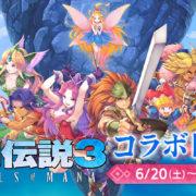 6月20日(土)よりSQUARE ENIX CAFE(東京/大阪)にて『聖剣伝説3 TRIALS OF MANA』コラボが開催決定!