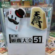 Switch用ソフト『世界のアソビ大全51』の香港&台湾での早期購入特典「クリップセット」の実物画像が公開!