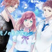 NintendoSwitch向けフルボイス乙女ゲーム『Spiral Memoria~私と出逢う夏~』が2020年夏に配信決定!