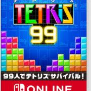 Switchパッケージ版(再販売)『TETRIS 99』の予約受付が開始!