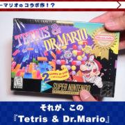 海外限定でリリースされた『Tetris & Dr.Mario』の紹介映像が公開!