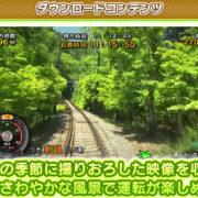 Switch用ソフト『鉄道にっぽん!路線たび 叡山電車編』で新緑の「鞍馬線」ダウンロードコンテンツが6月25日に配信決定!