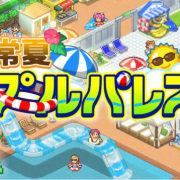 Switch版『常夏プールパレス』が2020年7月2日に配信決定!カイロソフトによるプール経営シミュレーションゲーム