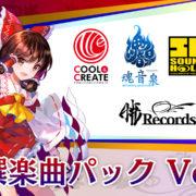 Switch用ソフト『東方スペルバブル』の追加楽曲パック第1弾「特撰楽曲パック Vol.1」の収録楽曲が発表!プレイ動画も