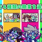 Switch用ソフト『ワーキング ゾンビーズ』のCM動画が公開!