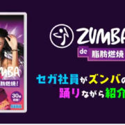 Switch用ソフト『Zumba de 脂肪燃焼!』のゲーム収録曲をセガ社員が踊りながら紹介する映像9が公開!