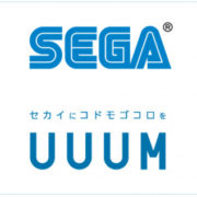 UUUM株式会社よりセガの著作物使用に関する包括契約締結が発表!