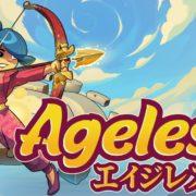 Switch版『Ageless』が2020年7月30日から国内配信開始!