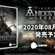『Ancestors Legacy』のSwitch向けパッケージ版が2020年8月11日に発売決定!