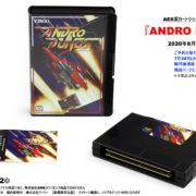NEOGEO本体で使用できるゲームカセット『アンドロデュノス – ANDRO DUNOS -』が2020年8月6日に発売決定!