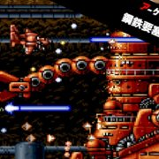 PS4&Switch用ソフト『アーケードアーカイブス 鋼鉄要塞シュトラール』が2020年7月22日から配信開始!