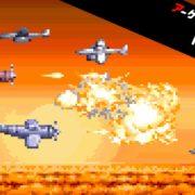 PS4&Switch用ソフト『アーケードアーカイブス P-47』が2020年7月2日から配信開始!