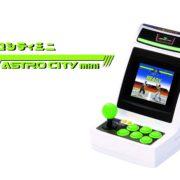 『アストロシティミニ アーケードスティック』が2020年12月17日に発売決定!収録タイトル第三弾も発表