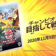 Switch用ソフト『爆丸 チャンピオンズ・オブ・ヴェストロイア』の国内アナウンストレーラーが公開!