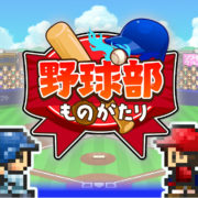 『-右脳の達人- まちがいさがしミュージアム for Nintendo Switch』と『野球部ものがたり』と『アイミ』の体験版が2021年4月22日から配信開始!