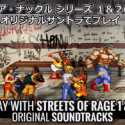 PS4&Switch向けパッケージ版『ベア・ナックルIV スペシャルエディション』のレトロモード紹介動画が公開!