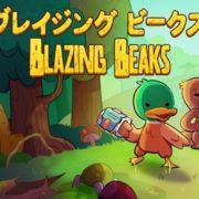 Switch用ソフト『Blazing Beaks』が2020年8月7日に配信決定!