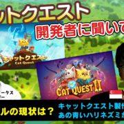 『Cat Quest』の開発者インタビュー動画が公開!
