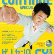 『CONTINUE SPECIAL ゲームセンターCX 2020』の表紙が公開!
