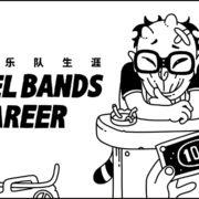 Switch版『Cruel Bands Career 残酷乐队生涯』が海外向けとして2020年8月6日に配信決定!