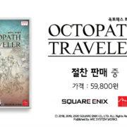Switch版『オクトパストラベラー』の韓国向けCMが公開!