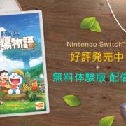 PS4版『ドラえもん のび太の牧場物語』のテレビCMが公開!