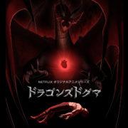 世界的大人気ゲーム『ドラゴンズドグマ』のアニメシリーズがNetflixにて2020年9月17日より全世界独占配信決定!