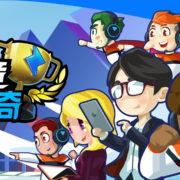 Switch版『eSports レシェンド』の中国での配信日が2020年7月2日に決定!