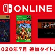 『ファミリーコンピュータ&スーパーファミコンNintendo Switch Online』今月のタイトル追加日が2020年7月15日に決定!
