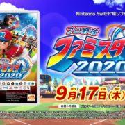 Switch用ソフト『プロ野球 ファミスタ 2020』のリアルガチ発表会 ダイジェスト映像&CMメイキング映像&テレビCMが公開!