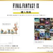 『FFIX』の音楽を当時のゲーム映像とともに楽しめるサントラ『FINAL FANTASY IX ORIGINAL SOUNDTRACK REVIVAL DISC』の商品紹介PVと特典デザインが公開!