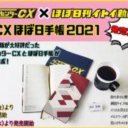 「ゲームセンターCX × ほぼ日手帳2021 weeks」が2020年9月24日に発売決定!