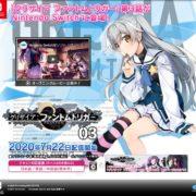 Switch版『グリザイア ファントムトリガー 03』の専用ページが正式公開!