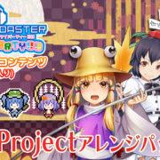 Switch用ソフト『グルーヴコースター ワイワイパーティー!!!!』で新DLC「東方Projectアレンジパック4」が2020年7月30日(木)に配信決定!
