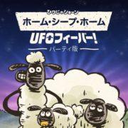 Switch用ソフト『ひつじのショーン ホーム・シープ・ホーム:UFOフィーバー!パーティー版』が2020年8月6日に国内配信決定!