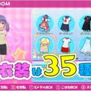 Switch用ソフト『ホッピングガールこはね ジャンピングキングダム -黒兎の姫-』のアップデート用 衣装紹介ムービーが公開!