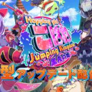 Switch用ソフト『ホッピングガールこはね ジャンピングキングダム -黒兎の姫-』のアップデート紹介映像が公開!