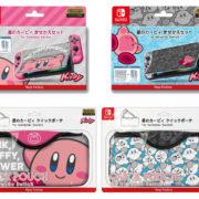 『星のカービィ クイックポーチ for Nintendo Switch』と『星のカービィ きせかえセット for Nintendo Switch』が9月下旬~10月に再販決定!